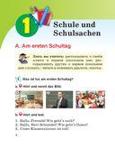 Немецкий язык. 4 класс. В 2-х частях. Часть 1 (+ CD) — фото, картинка — 4