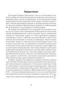 Сборник задач по физике. 8 класс — фото, картинка — 1