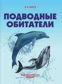 Подводные обитатели — фото, картинка — 1