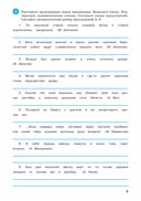 Русский язык. Пунктуация. 9 класс. Тренажер — фото, картинка — 5