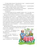 Новые приключения кошки Нюси. Сокровища короля Андраша — фото, картинка — 4