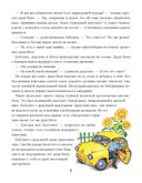 Новые приключения кошки Нюси. Сокровища короля Андраша — фото, картинка — 6
