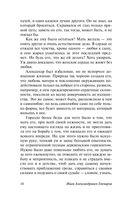 Обыкновенная история (м) — фото, картинка — 14