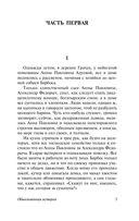 Обыкновенная история (м) — фото, картинка — 3