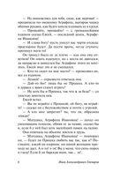 Обыкновенная история (м) — фото, картинка — 6