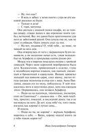 Обыкновенная история (м) — фото, картинка — 8