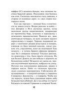 Призрак со свастикой (м) — фото, картинка — 11