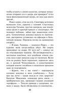 Призрак со свастикой (м) — фото, картинка — 12