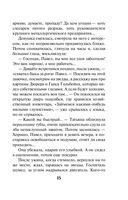Призрак со свастикой (м) — фото, картинка — 14