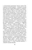 Призрак со свастикой (м) — фото, картинка — 8