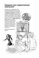 Статистика в комиксах — фото, картинка — 2