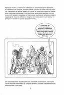 Статистика в комиксах — фото, картинка — 3