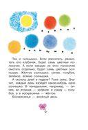 Цветик-Семицветик. Сказки — фото, картинка — 10