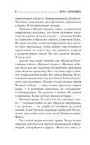 По обе стороны фронта. Неизвестные факты Великой Отечественной войны — фото, картинка — 7
