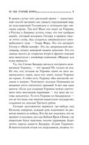 По обе стороны фронта. Неизвестные факты Великой Отечественной войны — фото, картинка — 8