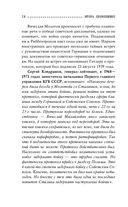 По обе стороны фронта. Неизвестные факты Великой Отечественной войны — фото, картинка — 11