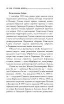 По обе стороны фронта. Неизвестные факты Великой Отечественной войны — фото, картинка — 12