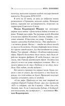 По обе стороны фронта. Неизвестные факты Великой Отечественной войны — фото, картинка — 13
