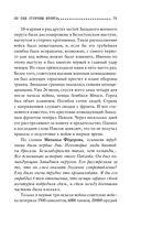 По обе стороны фронта. Неизвестные факты Великой Отечественной войны — фото, картинка — 14
