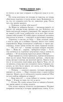 Ученица боевого мага — фото, картинка — 7