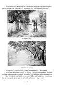 Изобразительное искусство. План-конспект уроков. 2 класс — фото, картинка — 5