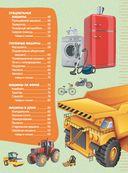 Большие и маленькие машины — фото, картинка — 3