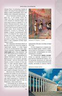 Москва. Кремль и его окрестности — фото, картинка — 13