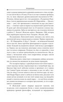 Велесова книга — фото, картинка — 11
