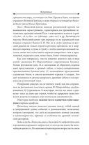 Велесова книга — фото, картинка — 12