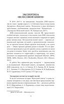 Велесова книга — фото, картинка — 15