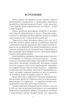 Велесова книга — фото, картинка — 6
