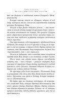 Гибель Богов - 2. Орёл и Дракон — фото, картинка — 11
