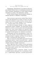 Гибель Богов - 2. Орёл и Дракон — фото, картинка — 12