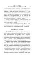 Гибель Богов - 2. Орёл и Дракон — фото, картинка — 13