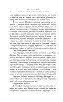 Гибель Богов - 2. Орёл и Дракон — фото, картинка — 14