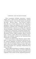 Гибель Богов - 2. Орёл и Дракон — фото, картинка — 5
