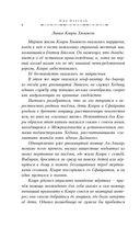 Гибель Богов - 2. Орёл и Дракон — фото, картинка — 6