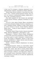 Гибель Богов - 2. Орёл и Дракон — фото, картинка — 7