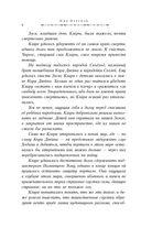 Гибель Богов - 2. Орёл и Дракон — фото, картинка — 8