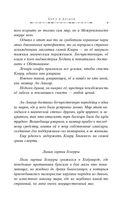 Гибель Богов - 2. Орёл и Дракон — фото, картинка — 9