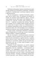 Гибель Богов - 2. Орёл и Дракон — фото, картинка — 10