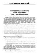 Методические рекомендации к УМК