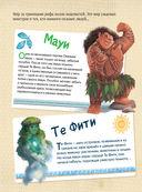 Моана. Детский графический роман — фото, картинка — 4