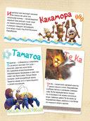 Моана. Детский графический роман — фото, картинка — 5
