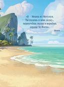 Моана. Детский графический роман — фото, картинка — 6