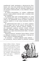 Человек-амфибия — фото, картинка — 11