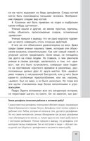 Человек-амфибия — фото, картинка — 15
