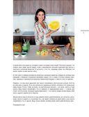Go green. Яркие растительные рецепты для здоровой и счастливой жизни — фото, картинка — 7