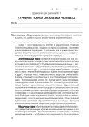 Биология. 9 класс. Тетрадь для лабораторных и практических работ — фото, картинка — 2
