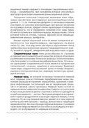 Биология. 9 класс. Тетрадь для лабораторных и практических работ — фото, картинка — 3